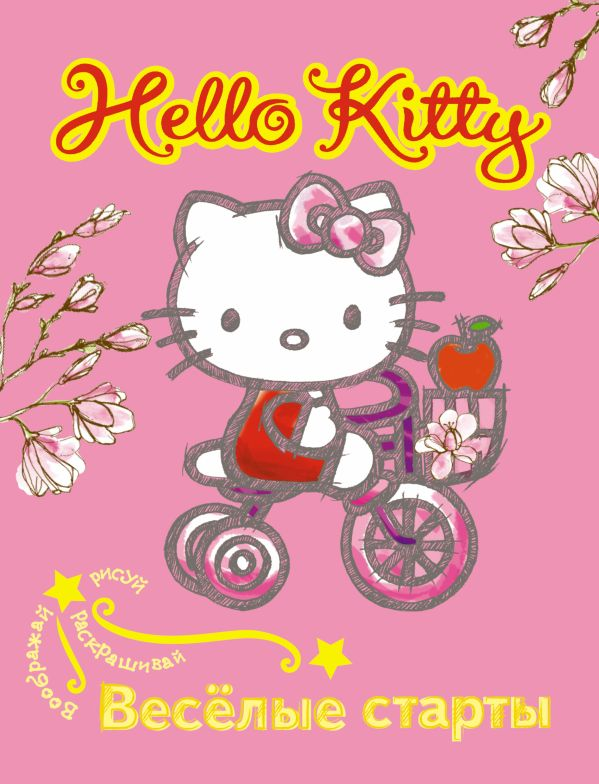 Hello Kitty. Весёлые старты .