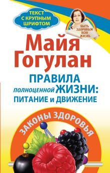 Гогулан М.Ф. - Правила полноценной жизни: питание и движение. Законы здоровья. Быть здоровым всю жизнь обложка книги