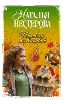 Нестерова Наталья - Испекли мы каравай обложка книги