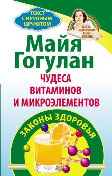 Гогулан М.Ф. - Чудеса витаминов и микроэлементов. Законы здоровья обложка книги