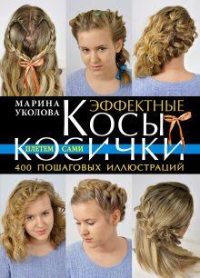 Уколова Марина - Эффектные косы и косички. Плетем сами обложка книги