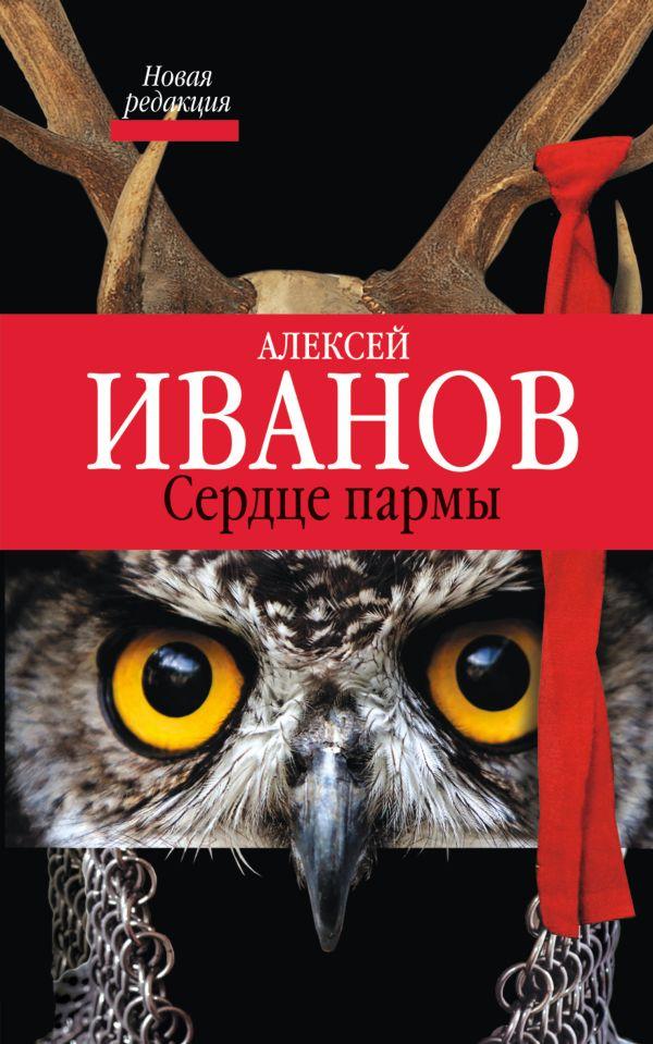 Сердце Пармы Иванов А.В.