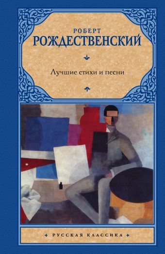 Лучшие стихи и песни Рождественский Р.И.