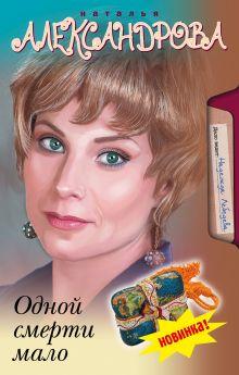 Александрова Наталья - Одной смерти мало обложка книги
