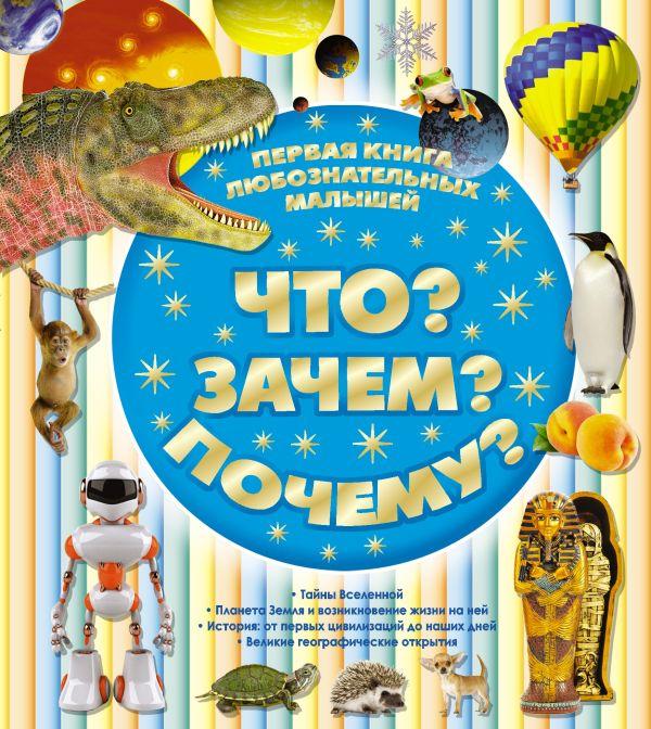 Что? Зачем? Почему? Первая книга любознательных малышей Цеханский С.П.