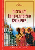 Изучаем православную культуру от ЭКСМО