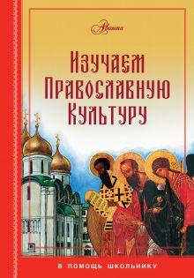 Ипатько Н. - Изучаем православную культуру обложка книги