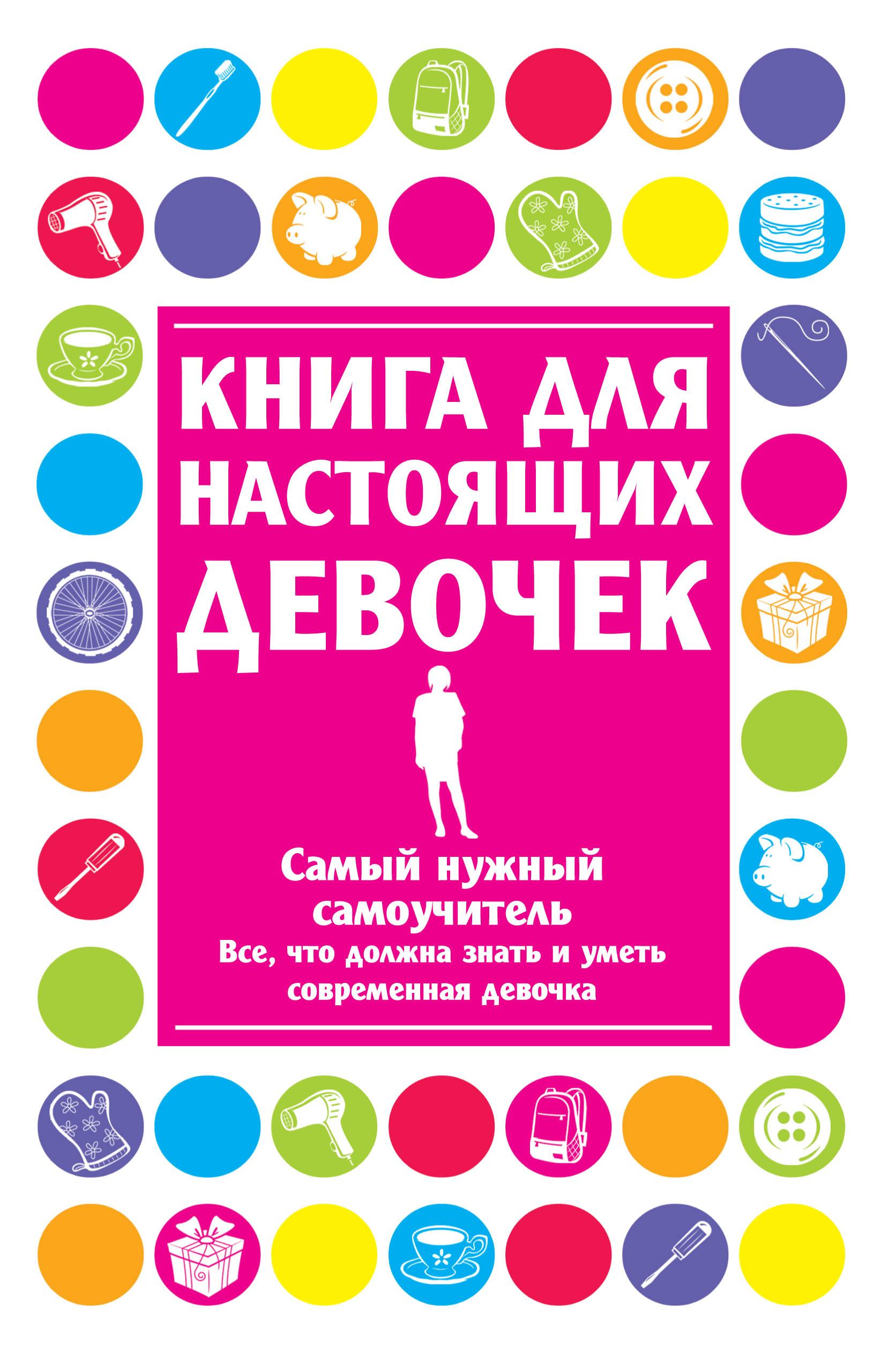 Книга для настоящих девочек от book24.ru