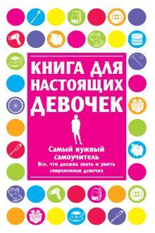 . - Книга для настоящих девочек обложка книги