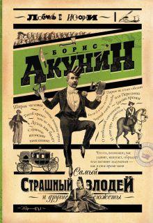 Акунин Б. - Самый страшный злодей и другие сюжеты обложка книги