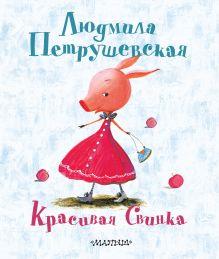 Петрушевская Л. - Красивая свинка обложка книги