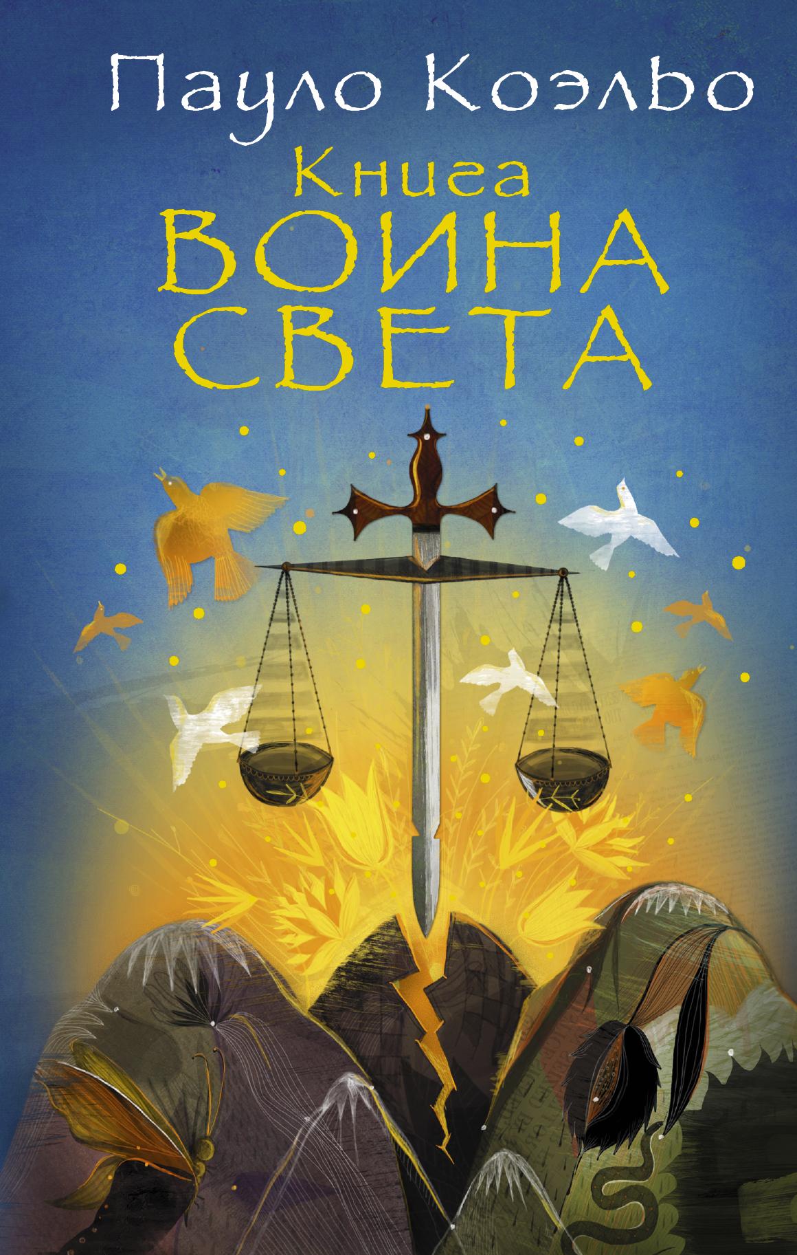 Книга воина света ( Коэльо П.  )