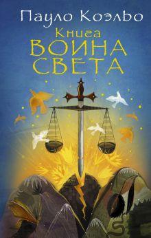 Коэльо П. - Книга воина света обложка книги
