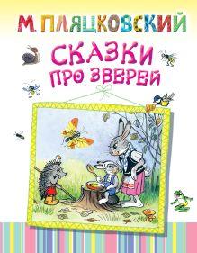 Сказки про зверей обложка книги