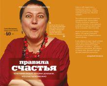 Яковлев В.Е. - Правила счастья обложка книги