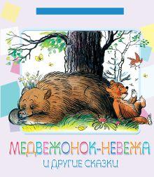 Барто А.Л., Сутеев В.Г., Маршак С.Я. - Медвежонок-невежа и другие сказки обложка книги