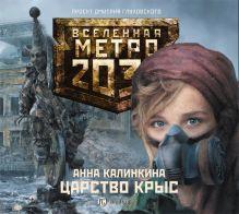 Калинкина - Аудиокн. Метро 2033. Калинкина. Царство крыс обложка книги