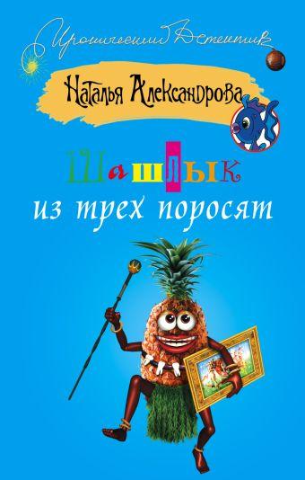 Шашлык из трех поросят Александрова Наталья