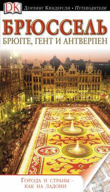 Рипинская П.С. - Брюссель. Брюгге, Гент и Антверпен обложка книги