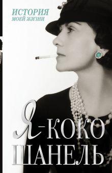 Шанель К. - Я - Коко Шанель обложка книги