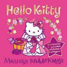 . - Hello Kitty. Модная коллекция обложка книги