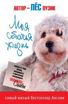 Пес Пузик - Моя собачья жизнь обложка книги