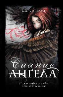 Уэтерли Ли - Сияние ангела обложка книги