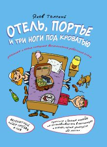 Томский Я. - Отель, портье и три ноги под кроватью обложка книги