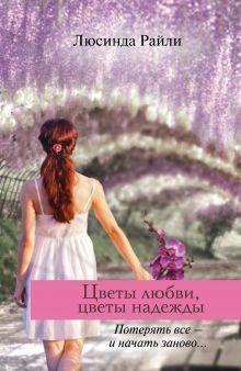 Райли Л. - Цветы любви, цветы надежды обложка книги