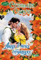 Слоун Стефани - Ангел в моих объятиях' обложка книги