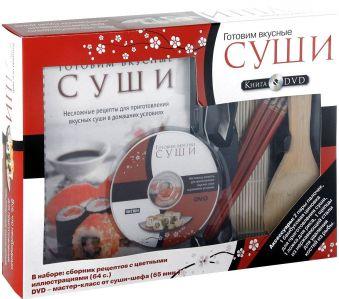 Суши (книга+DVD+палочки+соломенный коврик+ложка для риса) набор