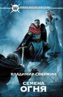 Свержин В. - Семена огня обложка книги