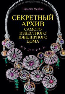 . - Бушерон. Секретный архив самого известного ювелирного дома обложка книги