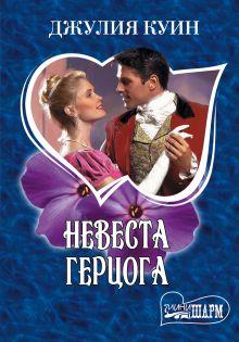 Куин Д. - Невеста герцога обложка книги