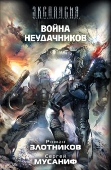 Злотников Р.В.,Мусаниф С.С. - Война неудачников обложка книги
