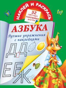 Дмитриева В.Г. - Азбука. Лучшие упражнения с наклейками. обложка книги