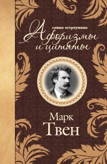 Твен М. - Самые остроумные афоризмы и цитаты обложка книги