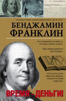 Франклин Б. - Время-деньги! обложка книги