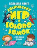 Большая книга логических игр и головоломок для юных гениев