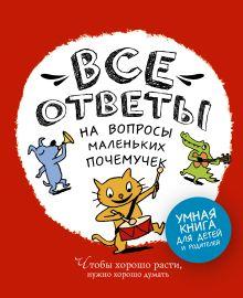 Фюрло Софи - Все ответы на вопросы маленьких почемучек обложка книги