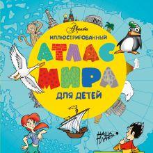 . - Иллюстрированный атлас мира для детей обложка книги