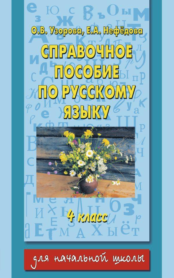 Справочное пособие по русскому языку. 4 класс Узорова О.В.