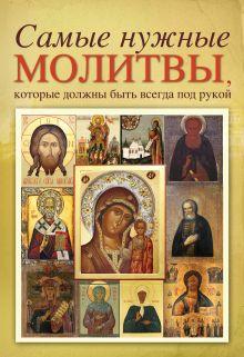 . - Самые нужные молитвы, которые должны всегда быть под рукой обложка книги