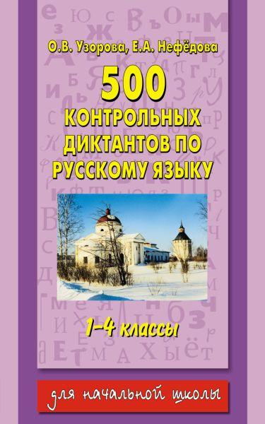 500 контрольных диктантов по русскому языку 1-4 класс