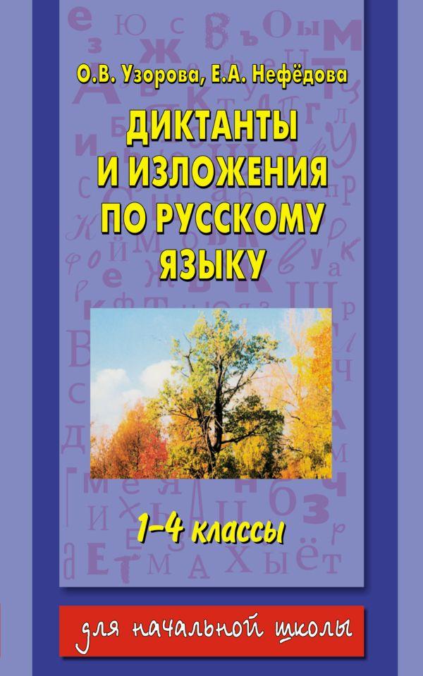 Диктанты и изложения по русскому языку. 1-4 классы Узорова О.В.