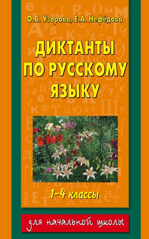 Диктанты по русскому языку 1-4 класс Узорова О.В.
