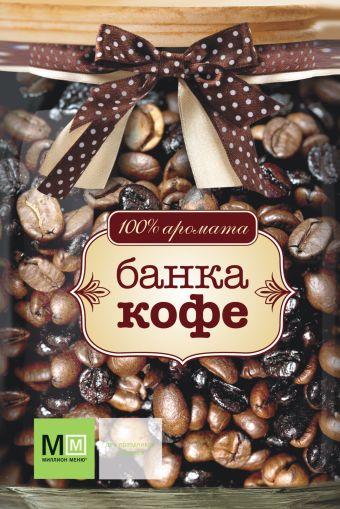 Банка кофе .