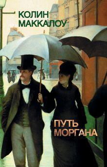 Маккалоу К. - Путь Моргана обложка книги