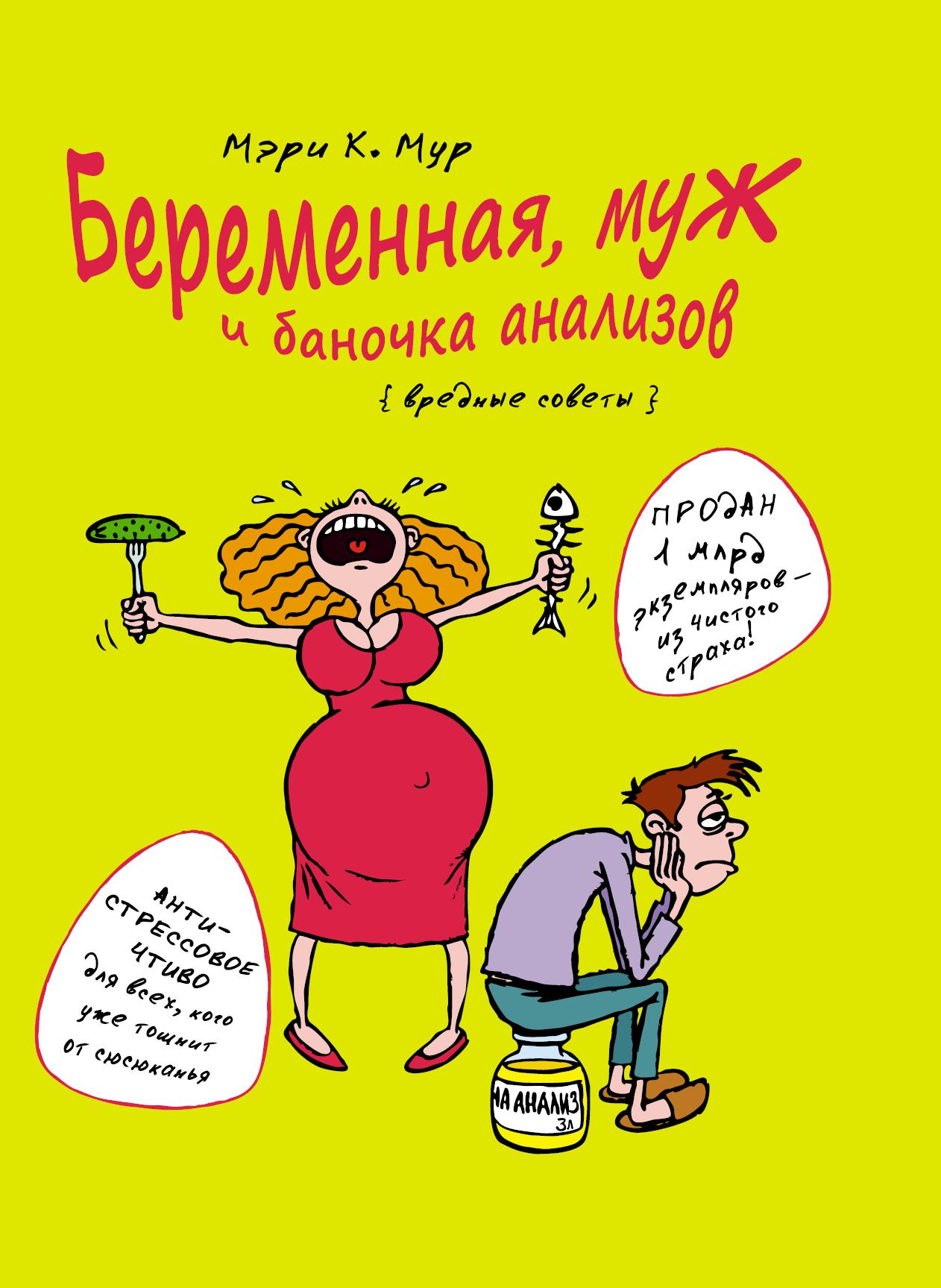 Беременная, муж и баночка анализов ( Мур М.  )