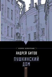 Битов А.Г. - Пушкинский дом. Второе измерение обложка книги